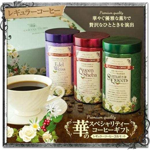 【澤井珈琲】華のスペシャリティーコーヒーギフト (レギュラー/コーヒー豆/プレゼント)
