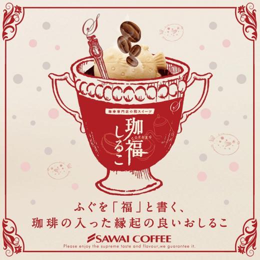 【澤井珈琲】コーヒー専門店のスイーツ 珈福しるこ(シルコ/汁粉/おしるこ/コーヒー) 1個 ※冷凍便不可