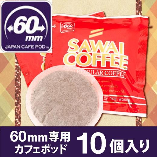 【澤井珈琲】60mm専用 カフェポッド レギュラー 10袋入り 【送料別】