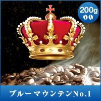 【澤井珈琲】日本優秀賞受賞!!ブルーマウンテンNo1( ブルマンNo1) 200g袋 (コーヒー/コーヒー豆/珈琲豆)