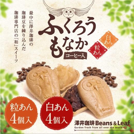 【澤井珈琲】コーヒー専門店の和スイーツ ふくろうもなか 8個入りセット (最中/モナカ) ※冷凍便不可