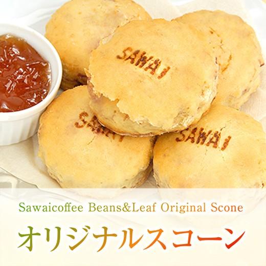 【澤井珈琲】コーヒー紅茶専門店の手作りスコーン5個入り