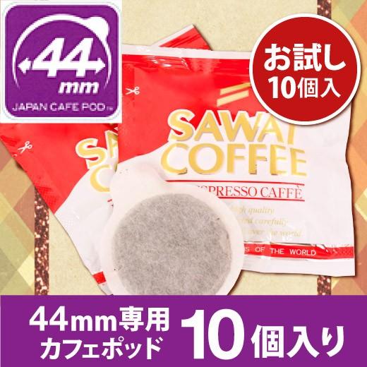 【澤井珈琲】44mm専用 オリジナルカフェポッド お試し10袋入り 【送料別】