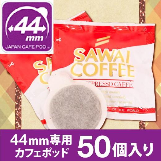 【澤井珈琲】44mm専用 オリジナルカフェポッド 50袋入り 【送料別】