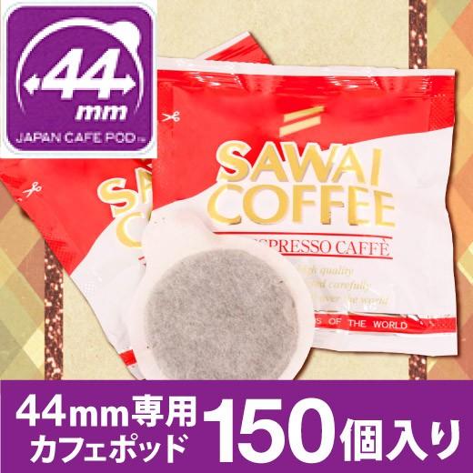 【澤井珈琲】 送料無料 44mm専用 オリジナルカフェポッド 150袋入り