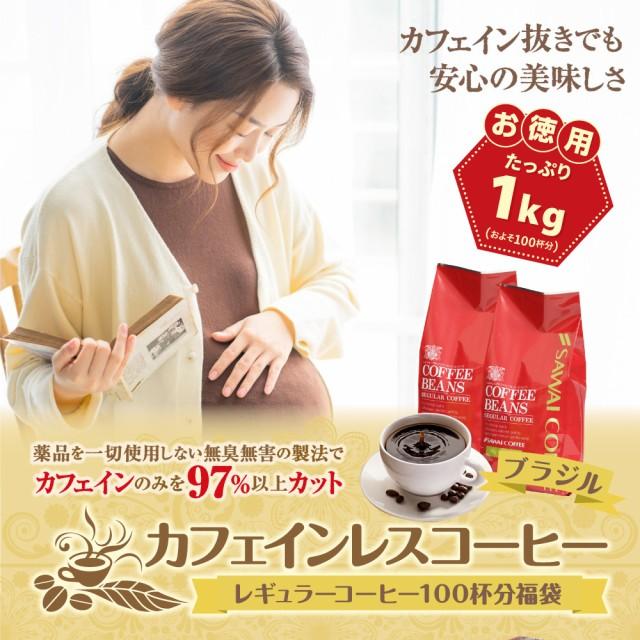 【澤井珈琲】送料無料 カフェインレス ブラジル 100杯分 福袋 コーヒー豆 コーヒー 粉 豆 コーヒー粉 デカフェ 1kg カフェインレスコーヒ