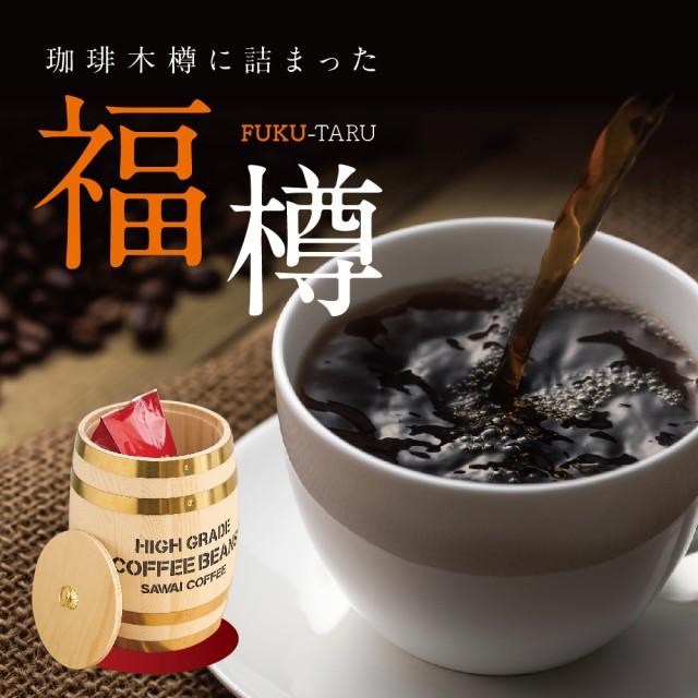 【澤井珈琲】送料無料 福樽(小) ふくたるコーヒー フクタルコーヒー 樽コーヒー