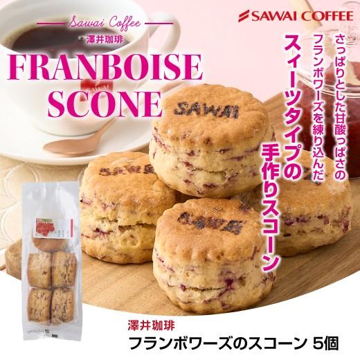 【澤井珈琲】コーヒー紅茶専門店の手作り フランボワーズのスコーン5個入り