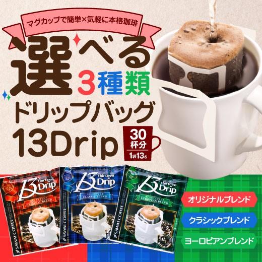 【澤井珈琲】ドリップバッグコーヒー マグカップ用 13Drip 選べる3種30杯分 福袋(珈琲/コーヒー/ドリップコーヒー/13g)