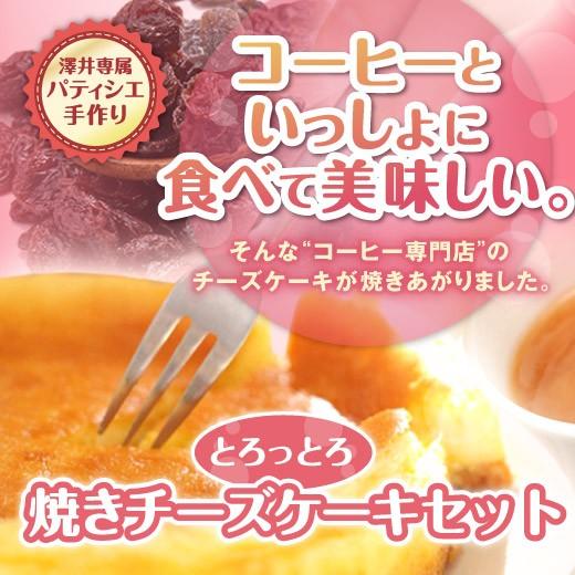 【澤井珈琲】送料無料 コーヒー専門店のパテシエ手作り 手作り焼きチーズケーキセット