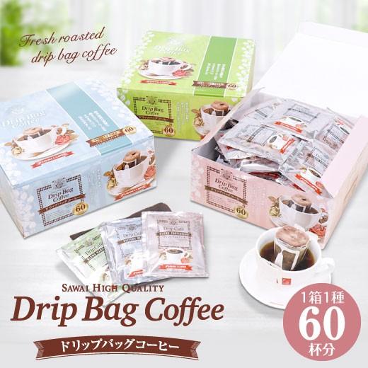 【澤井珈琲】1分で出来る コーヒー専門店の ドリップバッグ 1箱 60杯分(珈琲/コーヒー/ドリップコーヒー)