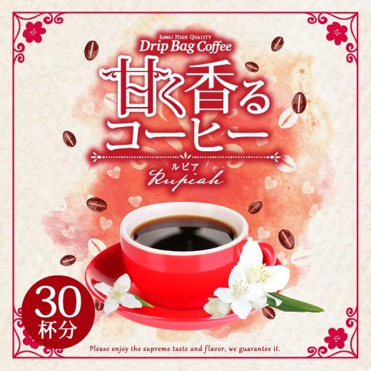 【澤井珈琲】送料無料 1分で出来る コーヒー専門店の ドリップバッグ 甘く香るコーヒー ルピア 30杯分 福袋(珈琲/コーヒー/ドリップコー