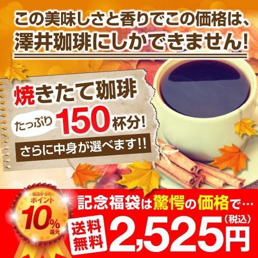 【澤井珈琲】送料無料 5分で実感!焼きたての甘い香りの極上のコーヒー福袋(当店からのポイント10%還元/コーヒー/コーヒー豆/珈琲豆)