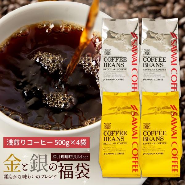 【澤井珈琲】コーヒー コーヒー豆 2kg 珈琲 珈琲豆 コーヒー粉 粉 金と銀の珈琲 柔らか味 200杯 分 福袋