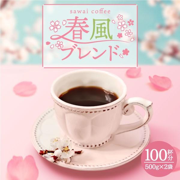 【澤井珈琲】送料無料 春風ブレンド100杯分福袋 2セット以上でおまけ付き♪(コーヒー豆/珈琲豆)