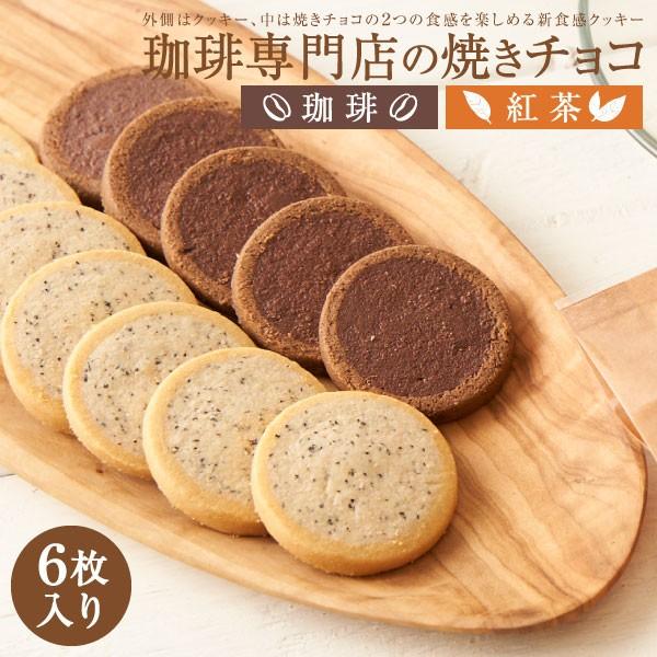【澤井珈琲】焼きチョコ 6枚入 スイーツ お菓子 クッキー チョコレート