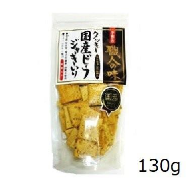 三矢コーポレーション 職人の味クッキーシリーズ 犬用 国産ビーフジャーキークッキー 130g
