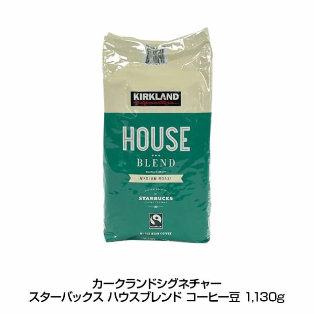 カークランドシグネチャー スターバックス ハウスブレンド コーヒー豆 1130g コストコ コーヒー豆 大容量 エスプレッソ