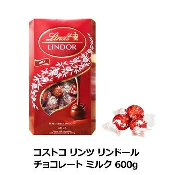 リンツ リンドール チョコレート ミルク 600g コストコ ホワイトデー チョコレート お菓子 ミルクチョコレート プレゼント