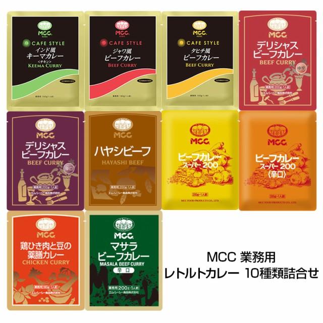 MCC 業務用 レトルトカレー 10種類詰合せ カレー スパイス 無添加 タマネギ MCCレトルトカレー MCCカレー