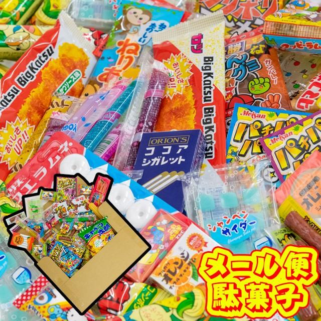駄菓子メール便詰合せセット 40個以上 駄菓子 詰合せ ギフト お菓子 詰め合わせ 送料無料 子供 プレゼント