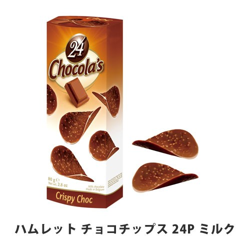 Hamlet ハムレット チョコチップス 24P ミルク チョコレート 送料無料 ギフト バレンタインデー ホワイトデー
