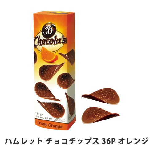 Hamlet ハムレット チョコチップス 36P オレンジ チョコレート 送料無料 ギフト ホワイトデー
