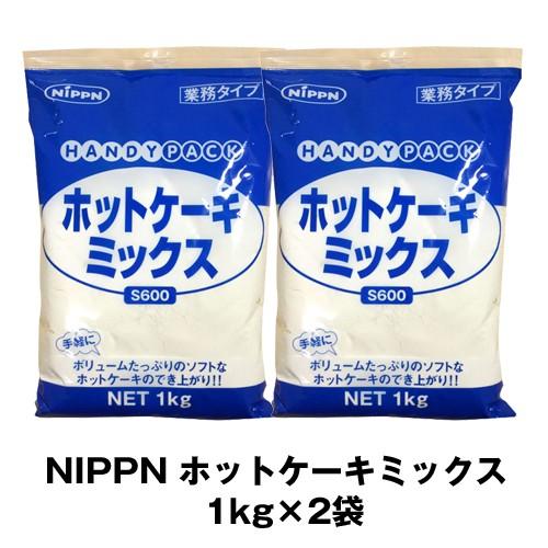日本製粉 業務用 ホットケーキミックス 1kg×2袋 パンケーキミックス 製菓材料 2000g 大容量
