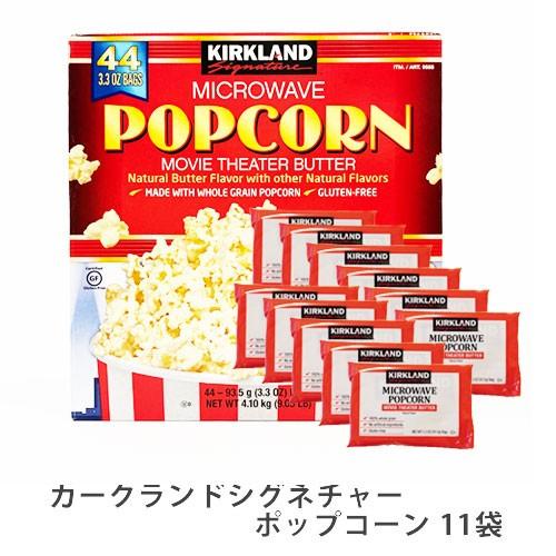コストコ Costco カークランドシグネチャー ポップコーン 11袋 コストコ 通販 送料無料 食品 小分け