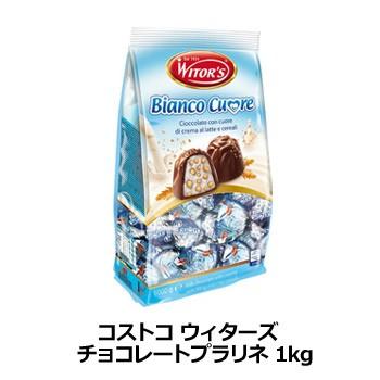 コストコ ウィターズ チョコレート プラリネ 1kg お菓子 ミルクチョコレート バレンタイン 義理チョコ 会社 プレゼント