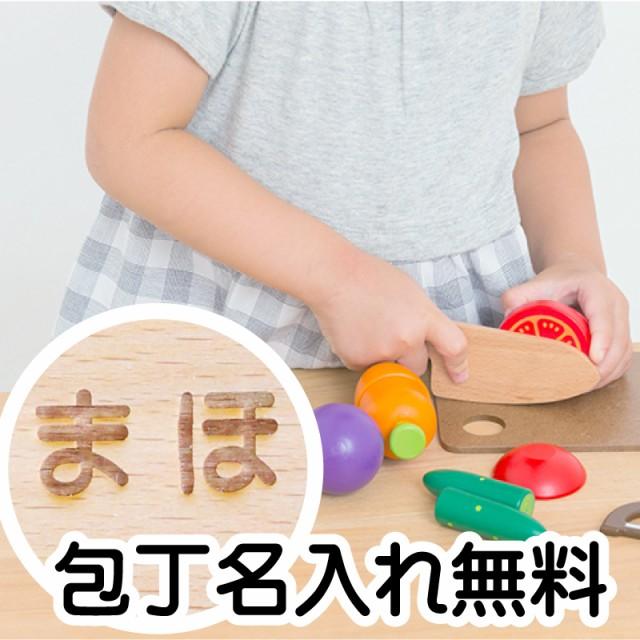 初めてのおままごと 名入れ無料 [ウッディプッディ 木のおもちゃ サラダセット] 木のおもちゃ WOODYPUDDY