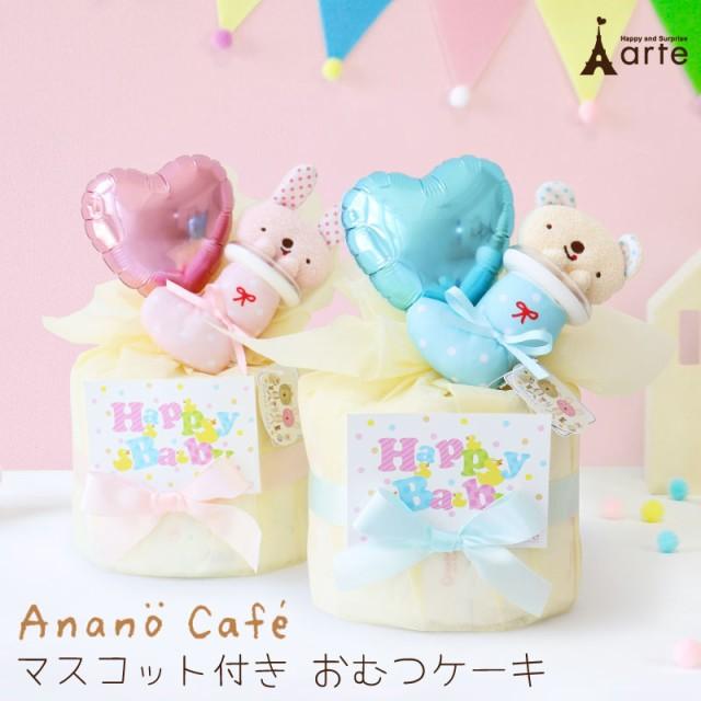 出産祝い おむつケーキ 男の子 女の子 アナノカフェ マスコット付き ナチュラル シンプル パステルカラー うさぎ くま anano cafe かわい