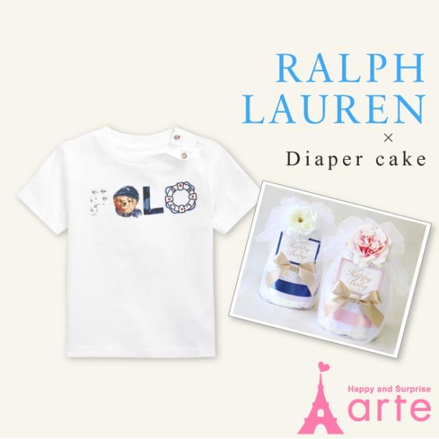 RALPH LAUREN 男の子 コットン ポロベア Tシャツ 半袖 ×おむつケーキ セット [ラルフローレン×おむつケーキセット]