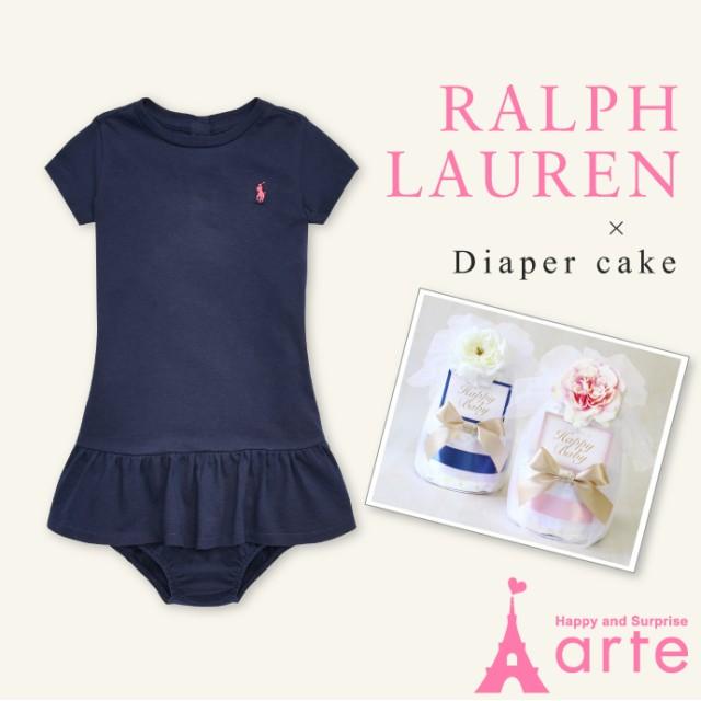 出産祝い 女の子 RALPH LAUREN ティードレス&ブルマー×おむつケーキセット [ラルフローレン × オムツケーキ セット]