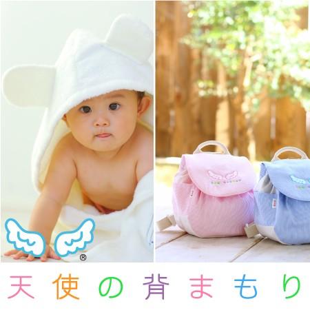 出産祝い 天使の背まもり ベビーバスローブ&ベビーリュック セット 名入れ 刺繍 無料 1歳 一升餅 [ポンチョ リュック 2セット]