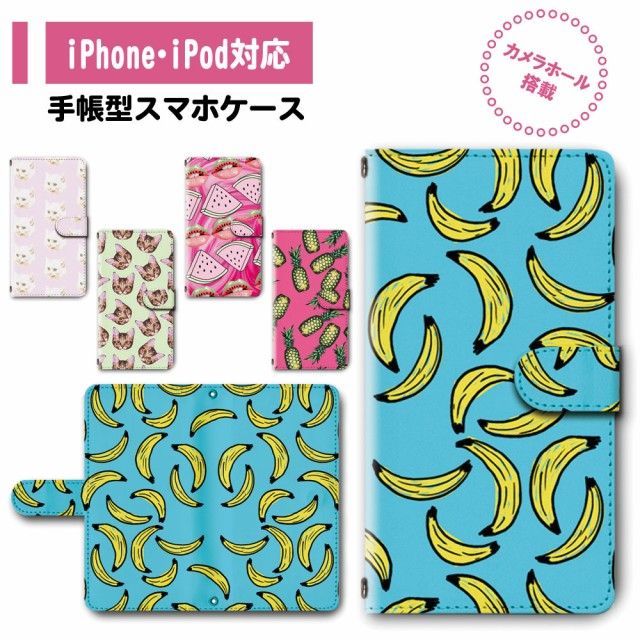 スマホ ケース カバー 手帳型 iPhone iPod iPhone11 iPhoneSE アイフォン 送料無料 動物 猫 ネコ 果物 フルーツ バナナ スイカ パイナッ