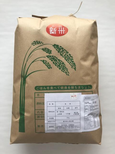 【送料無料】令和2年産 山形県産 つや姫 玄米 10kg