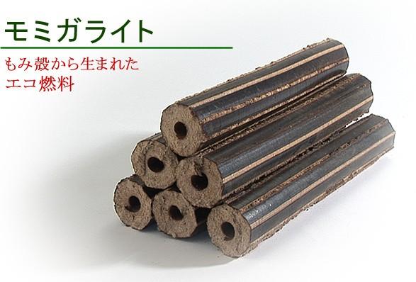 【送料無料】モミガライト(もみ殻から生まれたエコ燃料)約25kg入り