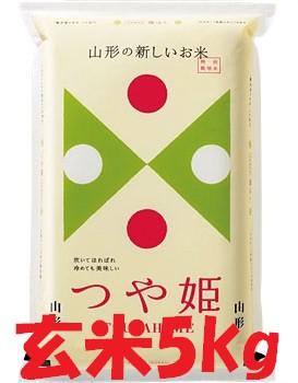 【送料無料】令和元年産 山形県産 つや姫 玄米 5kg