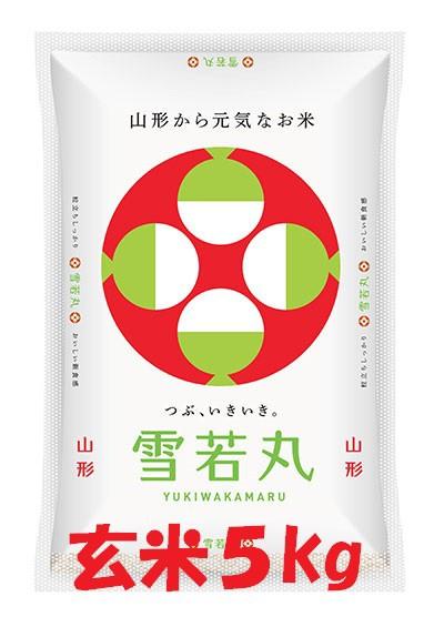 【送料無料】令和元年産 山形県産 雪若丸 玄米 5kg