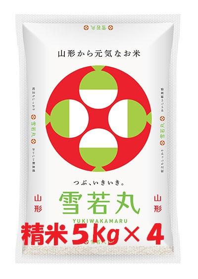 【送料無料】令和2年産 山形県産 雪若丸 白米 5kg×4