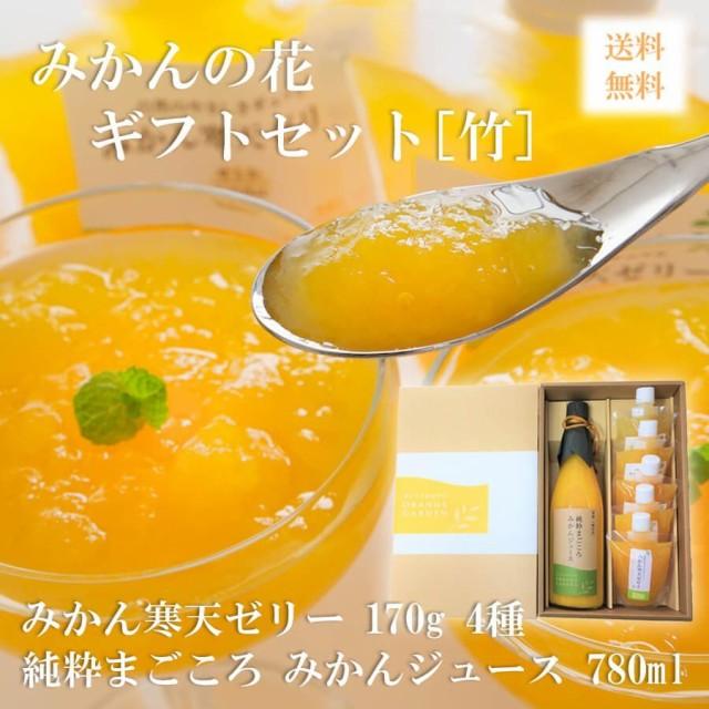 みかんの花 ギフトセット 「竹」 純粋まごころみかんジュース+寒天ゼリー5本入り