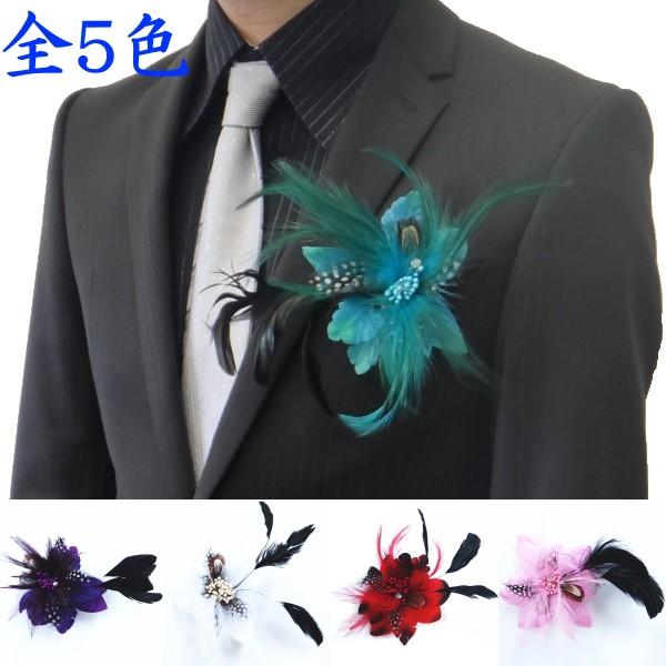 全5色Azaleaとホロホロ鳥の羽根付きメンズコサージュ
