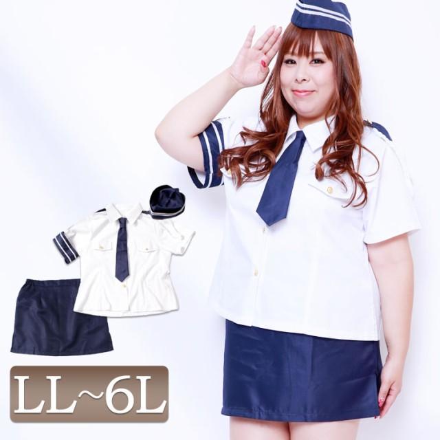 秋新作 大きいサイズ レディース コスプレ 4点セット ポリス 警察官 警官衣装 女性 コスチューム LL 3L 4L 5L 6L ハロウィン 仮装 大きい