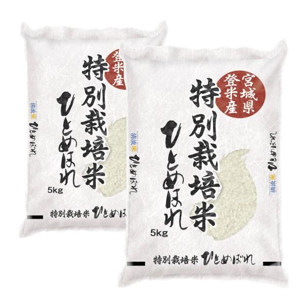 米 10kg 令和1年産 送料無料 宮城県登米産 特別栽培米 ひとめぼれ 白米 10kg [5kg×2袋] 減農薬・減化学肥料
