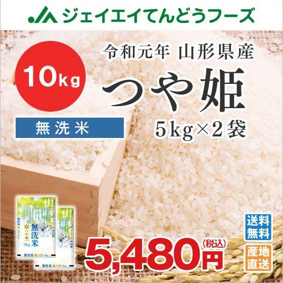 米 お米 令和元年 新米 山形県産 つや姫 無洗米 10kg(5kg×2袋) rtm1001 特A 時短 産地直送 ギフト 【抜群の旨み、甘み、香り】