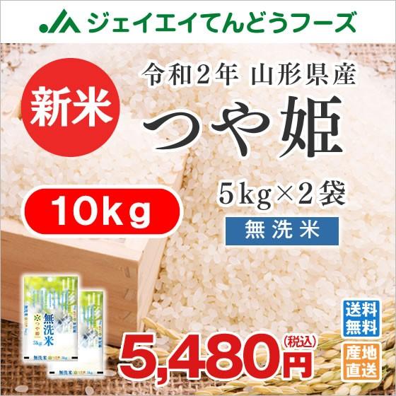 【新米】米 お米 令和2年 山形県産 つや姫 無洗米 10kg(5kg×2袋) 特A 時短 産地直送 rtm1002