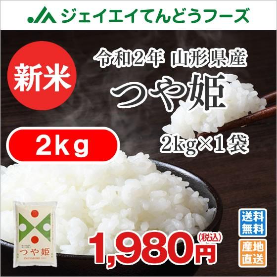 【新米】米 お米 令和2年 山形県産 つや姫 精米 2kg(2kg×1袋) 特A 産地直送 rts0202