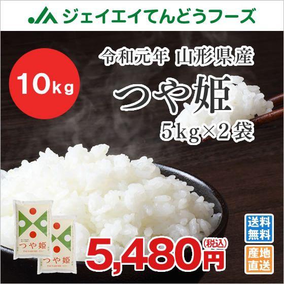 米 お米 令和元年 新米 山形県産 つや姫 精米 10kg(5kg×2袋)rts1001 特A 産地直送 ギフト 【抜群の旨み、甘み、香り】