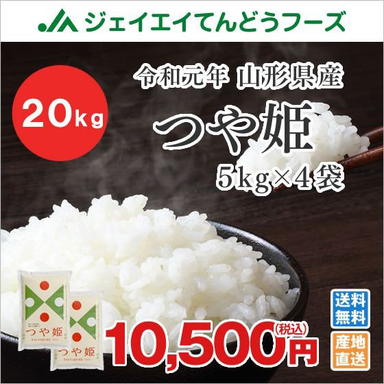 米 お米 令和元年 山形県産 つや姫 精米 20kg(5kg×4袋)rts2001 特A 産地直送 ギフト 【抜群の旨み、甘み、香り】